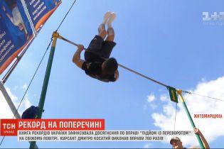 """В Украине зафиксирован рекорд в упражнении """"подъем с переворотом"""""""