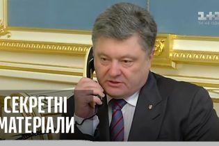 Як та про що Порошенко спілкувався з Путіним на другому році війни – Секретні матеріали