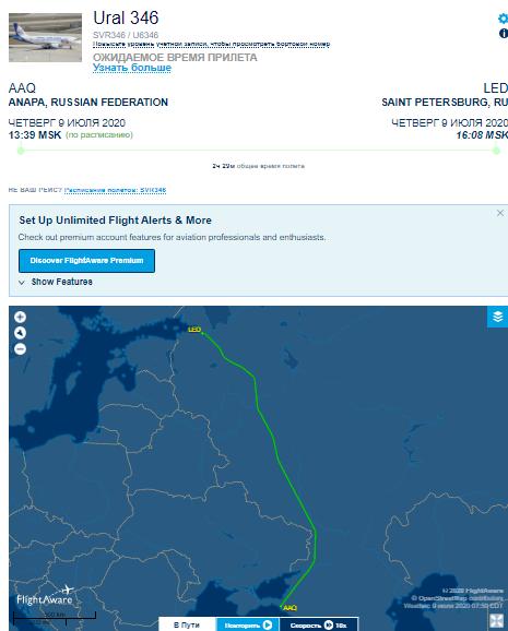 літак Анапа -Санкт-Петербург_2