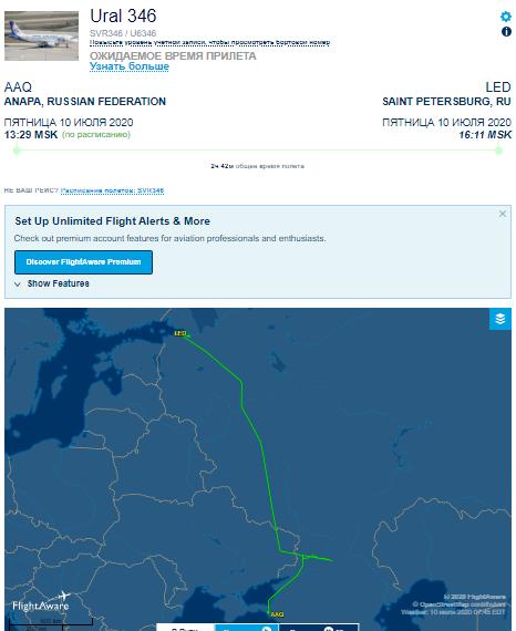 літак Анапа -Санкт-Петербург_1