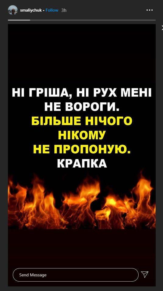 смалійчук