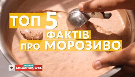 5 фактів про морозиво, які вас зацікавлять
