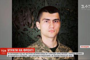 У Луганській області під час потужного обстрілу загинув український боєць