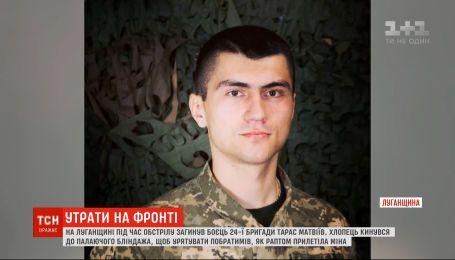 В Луганской области во время мощного обстрела погиб украинский воин