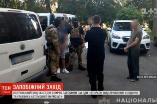 """Суд обирає запобіжний захід для полтавських грабіжників """"Укрпошти"""""""