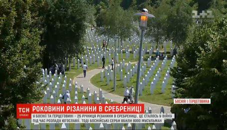 В Боснии и Герцеговине вспоминают 25-ю годовщину резни в Сребренице
