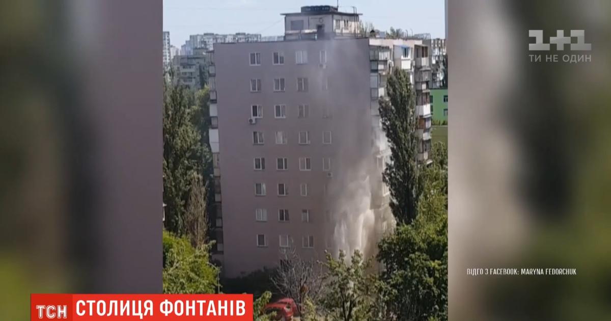 """Столб воды бил в окна 9-этажки: в Киеве из-под земли ударили """"фонтаны"""""""