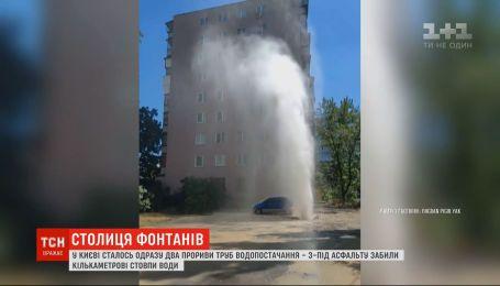 Столица подземных фонтанов: в Киеве произошло сразу два прорыва труб
