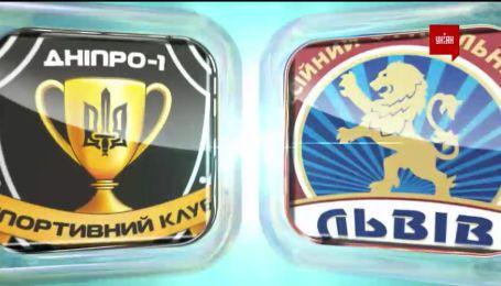 Дніпро-1 - Львів - 3:2. Огляд матчу