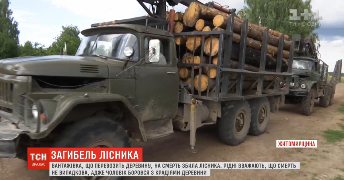 В Житомирской области грузовик с древесиной сбил лесника: родственники погибшего уверены, что намеренно