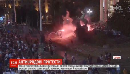Протести у Сербії: поліція затримала понад 70 людей