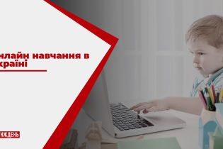 ТСН.Тиждень разобрался, как будут учиться украинские школьники с 1 сентября