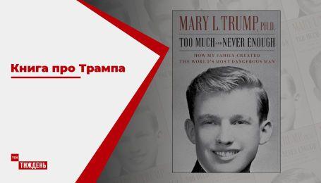 Книга про Трампа: племянница президента Америки не хочет, чтобы ее дядю избрали на второй срок