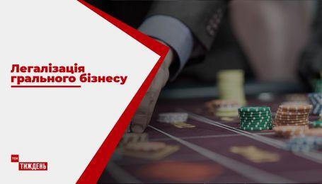 Уряд хоче легалізувати казино, щоб отримувати з них податки на користь держави