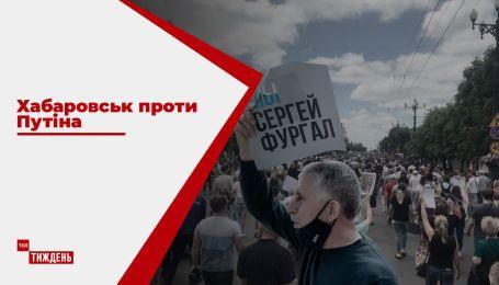 У Хабаровську люди масово протестують проти Путіна