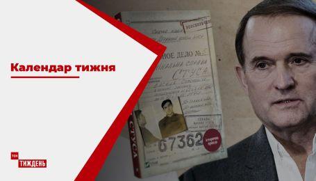 Календар тижня: про Медведчука, який судиться за книжку про Стуса і суд над українською мовою