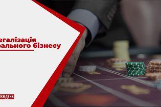 Правительство хочет легализовать казино, чтобы получать с них налоги в пользу государства
