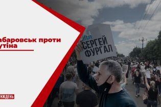 В Хабаровске люди массово протестуют против Путина