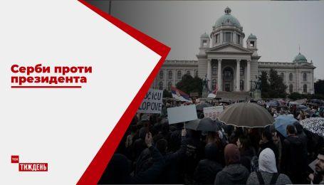 Пандемія задля політичних цілей: тисячі сербів вимагають відставки нинішнього президента
