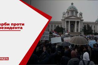 Пандемия ради политических целей: тысячи сербов требуют отставки нынешнего президента