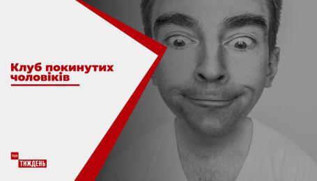 ТСН.Тиждень пообщался с мужчинами, чьи жены закончили Украинский институт современной гештальт-терапии