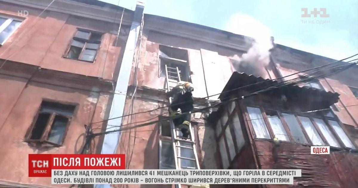 Пожар в одесском 200-летнем доме: все 38 квартир не пригодны для жизни