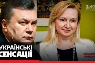Яким чином звичайна кухарка звабила Віктора Януковича