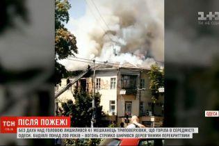 В Одесі горів 200-річний будинок: 41 мешканець лишився без даху над головою
