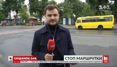 Довольны ли киевляне маршрутками  и могут ли их вообще запретить