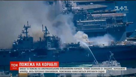 На військовому кораблі США стався вибух: травмовані два десятки людей