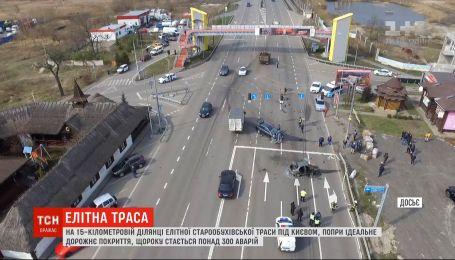 Дорога смерті: ледь не щомісяця на Старообухівській трасі під Києвом стаються жахливі ДТП