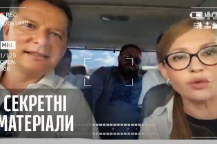 Навіщо об'єднались Олег Ляшко та Юлія Тимошенко - Секретні матеріали