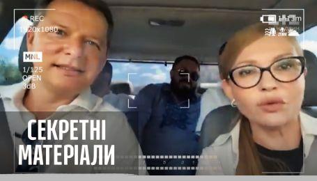Зачем объединились Олег Ляшко и Юлия Тимошенко - Секретные материалы