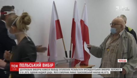 У Польщі виборча комісія оголосила результати президентських виборів: переміг Анджей Дуда