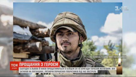Прощання з бійцем: Тарас Матвіїв врятував на фронті поранених побратимів, але сам загинув