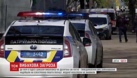 Повідомлення про мінування: до ночі в Одесі шукали вибухівку на десятках об'єктів