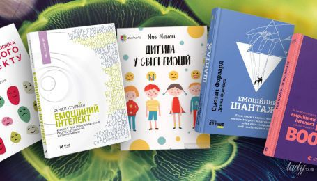 Как заставить эмоции работать на тебя: 7 книг, которые помогут разобраться с эмоциональным интеллектом