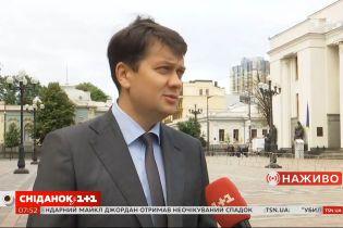 Дмитро Разумков відкрив третю сесію Верховної Ради