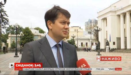 Дмитрий Разумков открыл третью сессию Верховной Рады