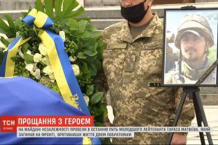 У столиці віддавали шану Тарасу Матвіїву - зірку героя за сина отримав його батько