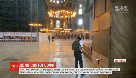 В соборе Святой Софии во время намазов будут завешивать христианские иконы