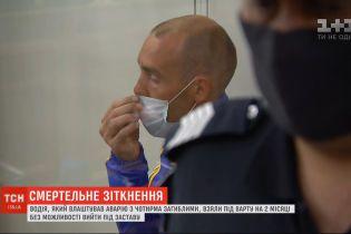 Водія, який влаштував криваве ДТП під Києвом, взяли під варту на два місяці