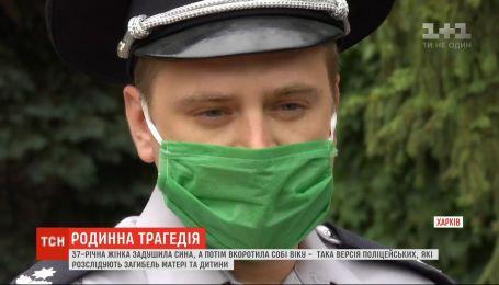 В Харькове нашли мертвыми женщину и ее 10-летнего сына