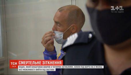 Водителя, который устроил кровавое ДТП под Киевом, взяли под стражу на два месяца