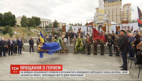 На Майдані провели в останню путь героя, який загинув на Донбасі, рятуючи життя побратимам