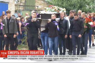 У Київській області після розбійного нападу загинув парубок