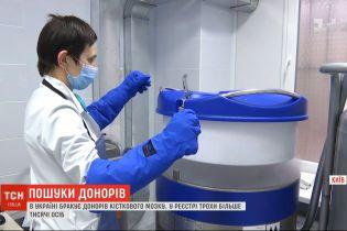 В Україні бракує потенційних донорів для неродинної трансплантації кісткового мозку