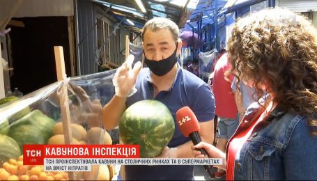 ТСН проінспектувала кавуни з ринків і супермаркетів Києва