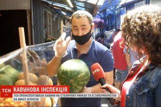 ТСН проинспектировала арбузы с рынков и супермаркетов Киева