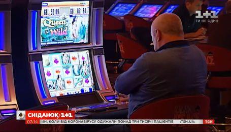 В Україні легалізували гральний бізнес